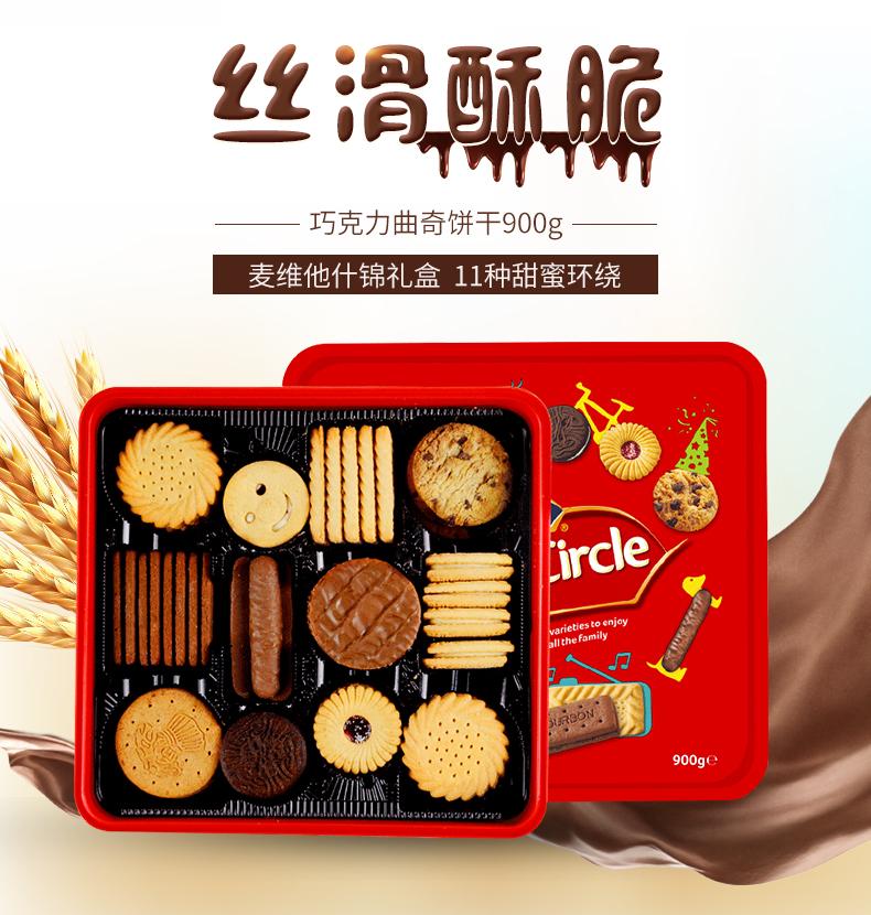 英国进口 Mcvities 麦维他 11种口味组合家庭盒装饼干 900g 优惠券折后¥39包邮包税(¥79-40)