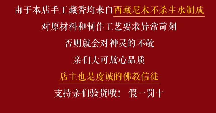 大昭寺供香闻喜檀藏香天然家用西藏线香安神室内养生净化空气杀菌详细照片