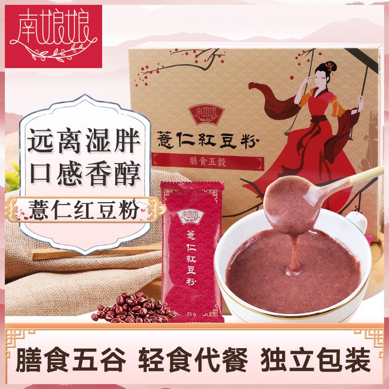 台湾独立MsNan南薏米红豆薏仁粉450g代餐即食娘娘粉进口包装