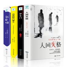 【精装版】世界经典文学名著四册