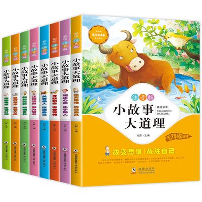全套8册小故事大道理大全集注音版  一年级二年级课外阅读带拼音小学生简单小短文课外书四适合1-2-3年级看的儿童读物
