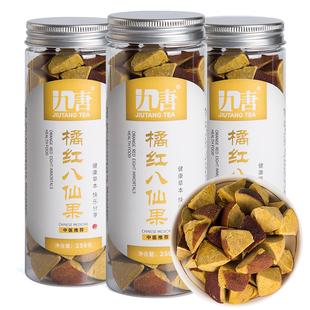 【九唐】化州橘红陈皮八仙果2罐共500g