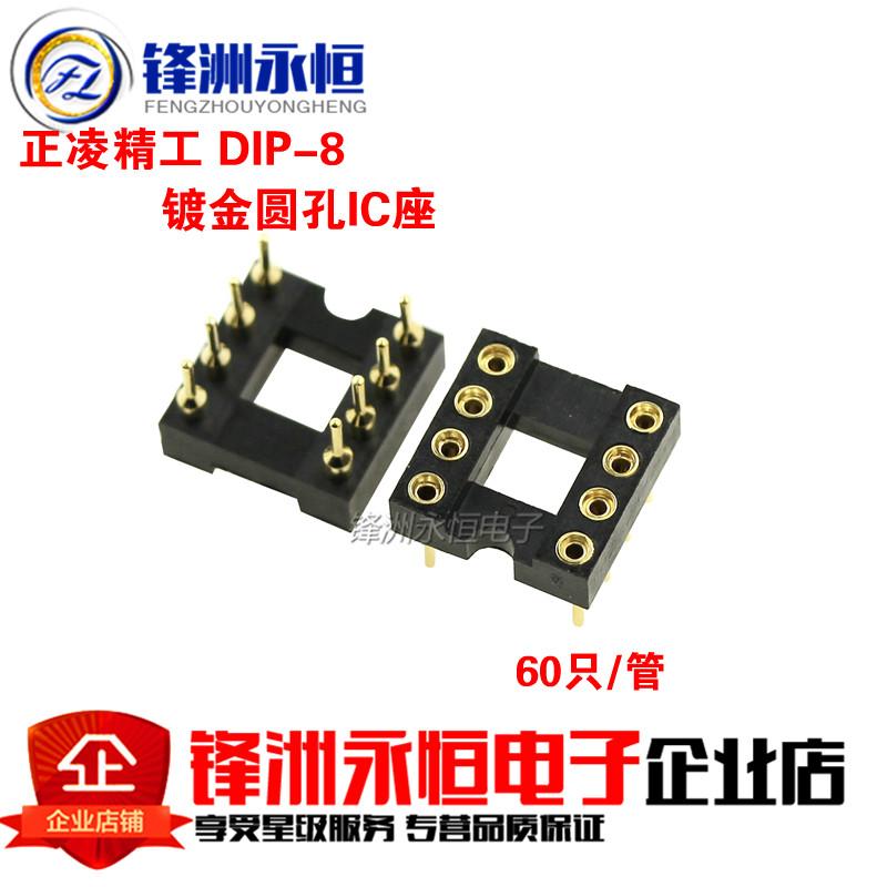 镀金IC座8P插座IC座DIP-8圆孔圆脚8芯芯片座运放座正凌