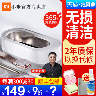 Xiaomi has product eraClean ultrasonic cleaning machine wash contact lens machine sleeve jewelry watch home type