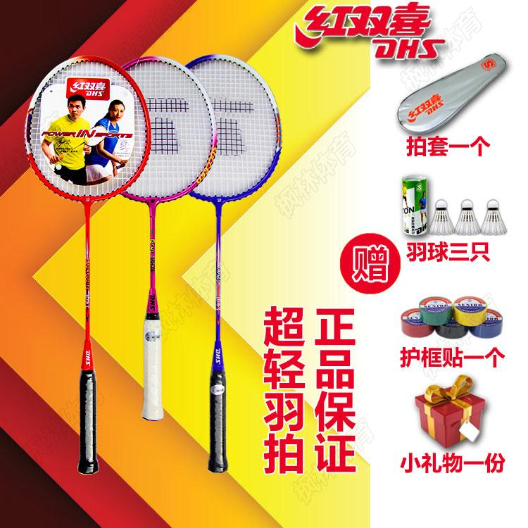 Children's badminton racket 3-12 years old Red Shuangxi genuine ultra-light family parent-child Beginner moderate 3 pack feather Racket