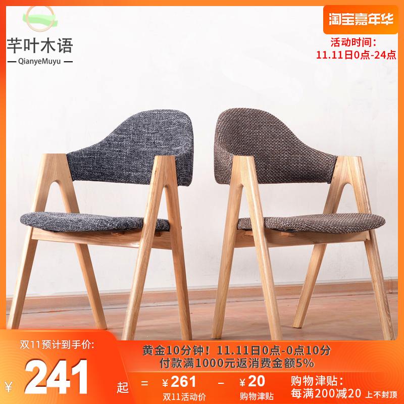 实木餐椅水曲柳椅子布艺靠背椅咖啡椅软包电脑椅洽谈椅北欧休闲椅