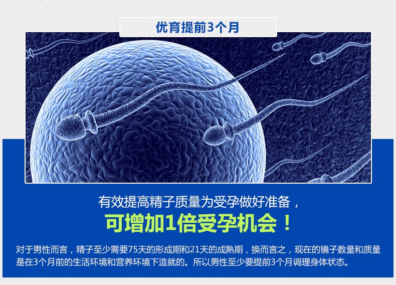 英国进口vitabioticswellman男性备孕补锌硒提高精子活力补充叶酸 产品系列 第3张