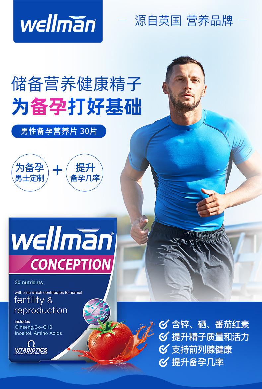 英国 vitabiotics 男性备孕复合维生素 30片 改善精子质量 提高活力 图1