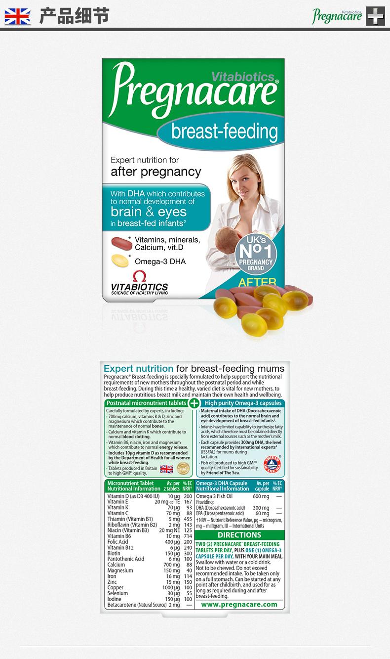 英国vitabiotics孕产妇哺乳期dha产后修复组合母乳营养含胶原蛋白 ¥296.00 产品系列 第7张