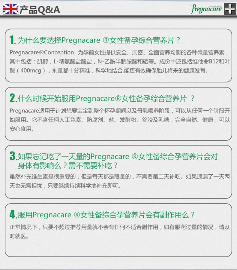 英国薇塔贝尔pregnacare叶酸孕妇专用备孕女性孕前营养片排卵30粒 ¥149.00 产品系列 第12张