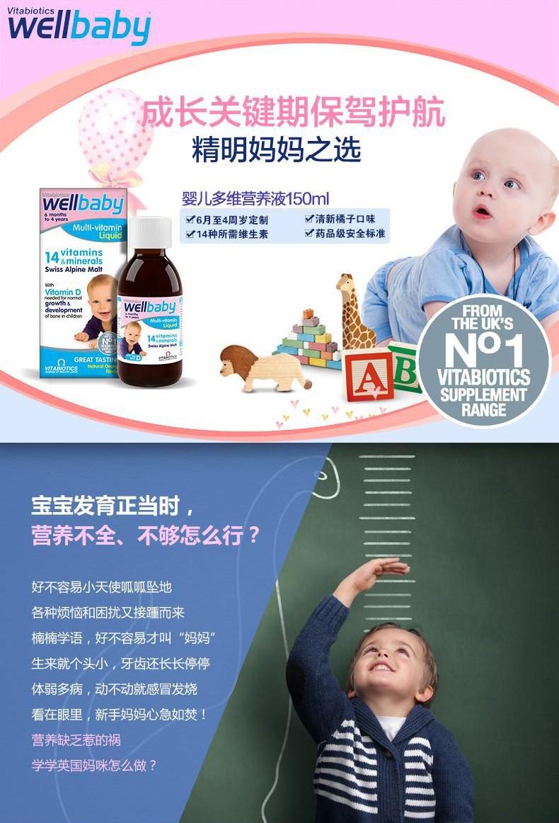 英国进口薇塔贝尔宝宝婴幼儿童复合多维营养液补维VD3铁锌150ml ¥85.00 产品系列 第2张