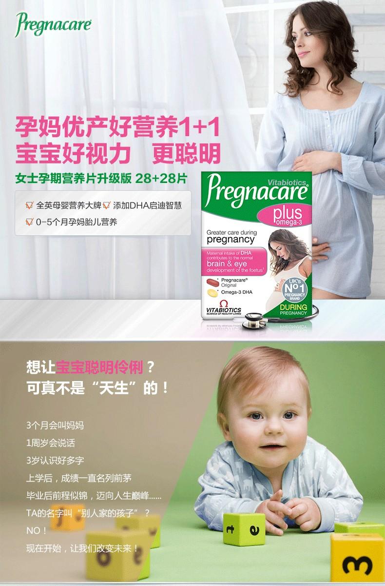 薇塔贝尔pregnacare孕妇孕早期营养片plus含维生素叶酸DHA56粒*2¥286.00 产品系列 第1张