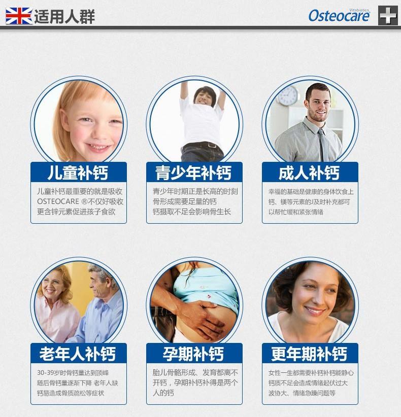 vitabiotics osteocare补钙系列 成人钙镁锌泡腾钙片 20片¥68.00 产品系列 第5张