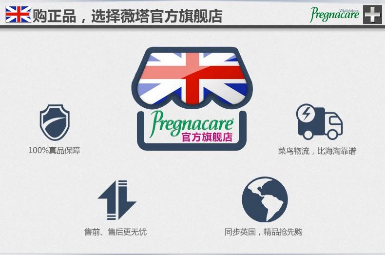 进口vitabiotics pregnacare复合维生素女性备孕孕前叶酸排卵30粒¥128.00 产品系列 第13张