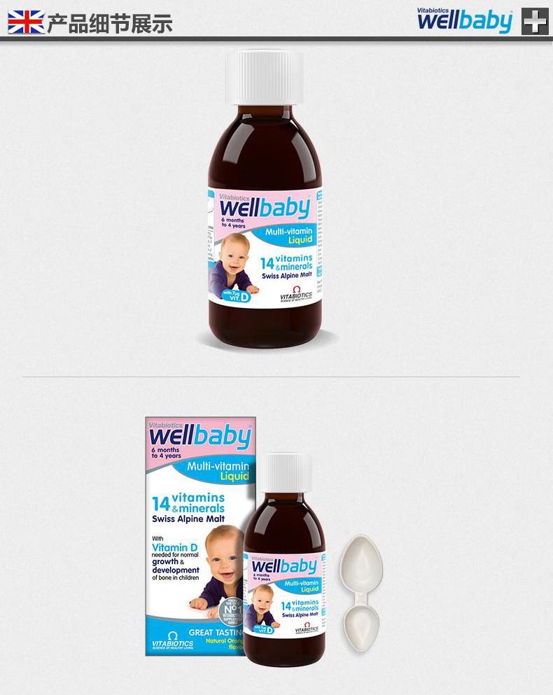 英国薇塔贝尔wellbaby0-4岁宝宝复合维生素婴儿多维营养液150ml*4 ¥309.00 产品系列 第10张