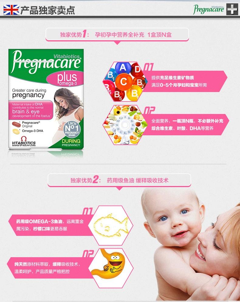 薇塔贝尔pregnacare孕妇孕早期营养片plus含维生素叶酸DHA56粒*2¥286.00 产品系列 第4张