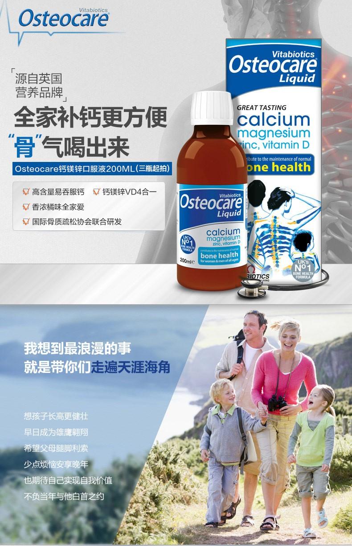 英国薇塔贝尔 Osteocare钙镁锌液体钙孕妇钙成人中老年钙200ml*3 产品系列 第1张