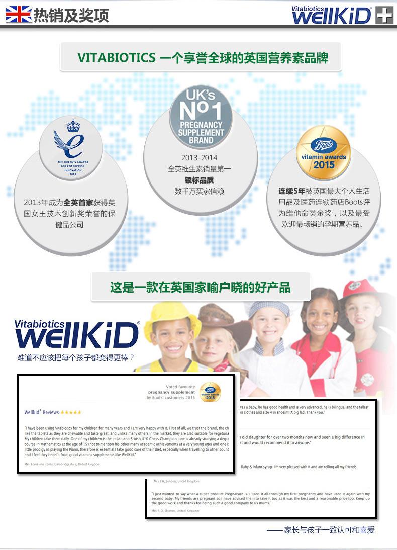 英国进口vitabiotics wellkids儿童果味钙镁锌维生素口服液150ml 产品系列 第2张