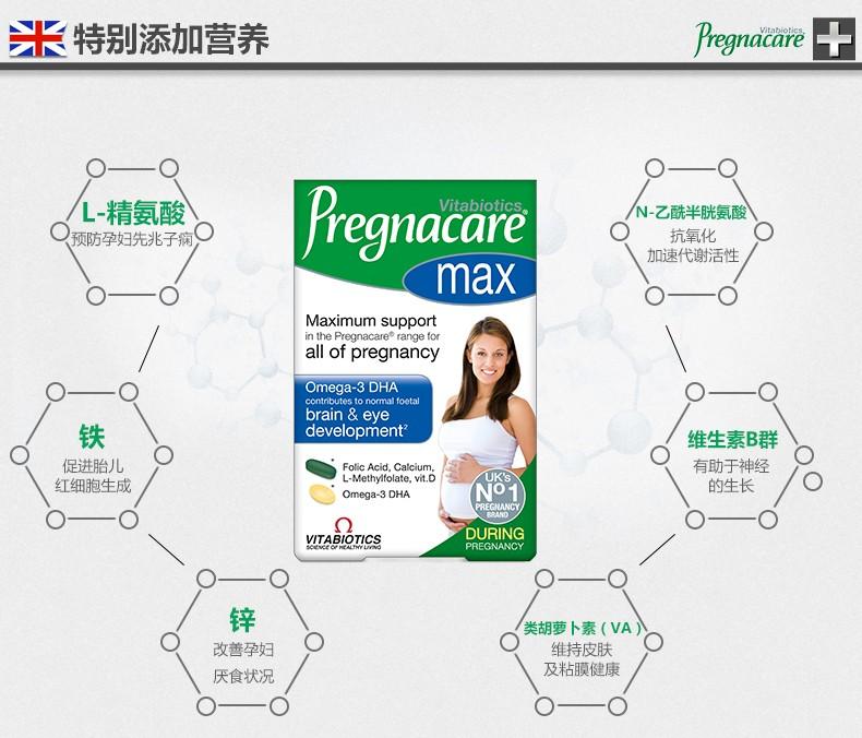 薇塔贝尔 pregnacare女士孕中孕晚期预产期叶酸营养片(最强) 84片¥188.00 产品系列 第11张