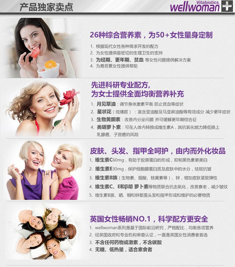 vitabiotics女士wellwoman50+复合营养胶囊30粒 舒缓更年期焦虑 ¥109.00 产品系列 第3张