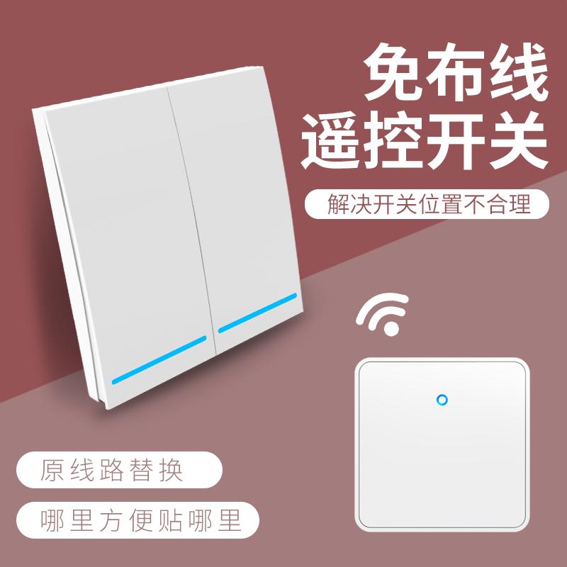 無線遙控開關面板免布線220v智能電燈家用雙控隨意貼臥室電源