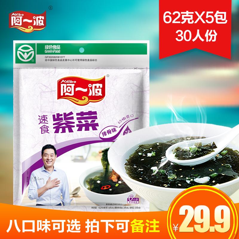 阿一波速食汤汤包汤速食菜速溶汤蛋花汤冲泡即食紫菜料包62克5包