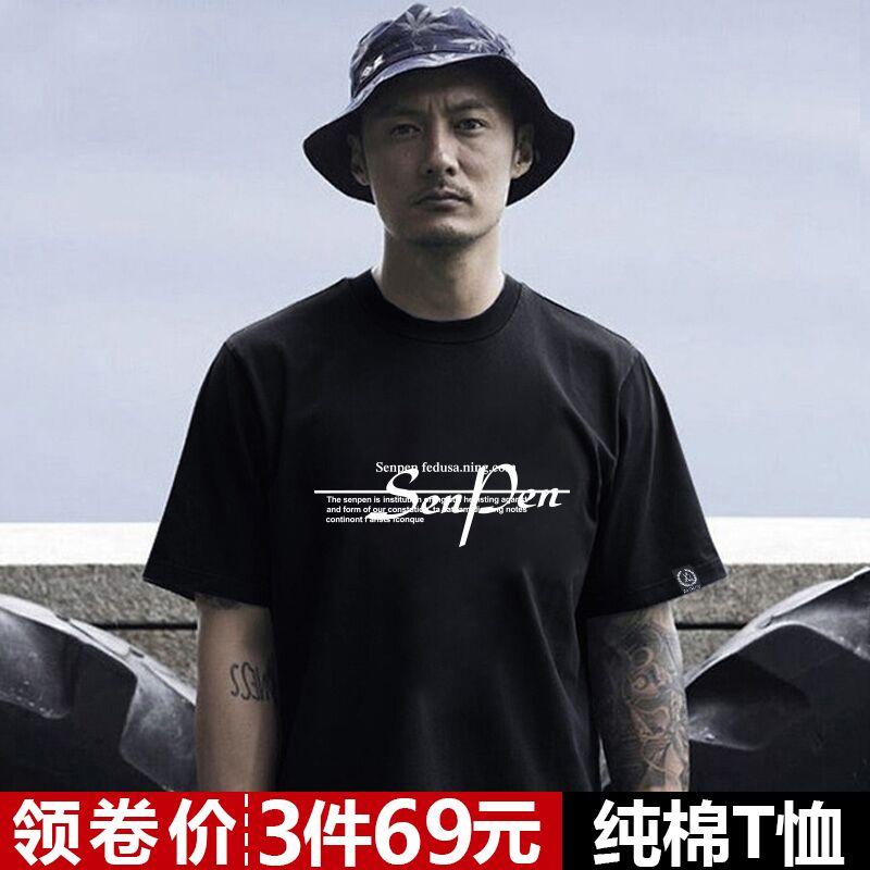 余文乐潮牌2019圆领T恤男夏季体恤纯棉男士大码情侣宽松短袖半袖
