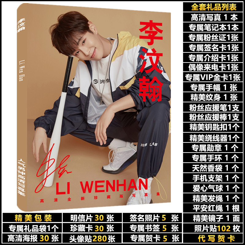 Li Wenhan Photo Album