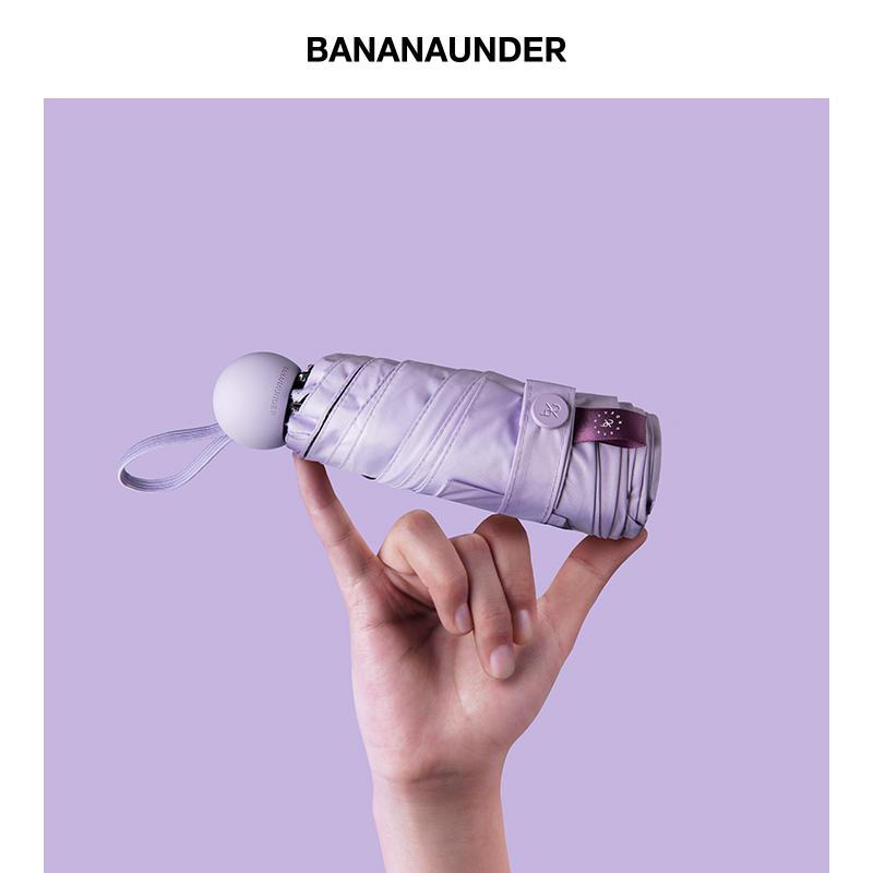 蕉下 BANANAUNDER 晴雨两用 UPF50+防晒 第三代超轻迷你胶囊雨伞 天猫优惠券折后¥89包邮(¥149-60)3款可选
