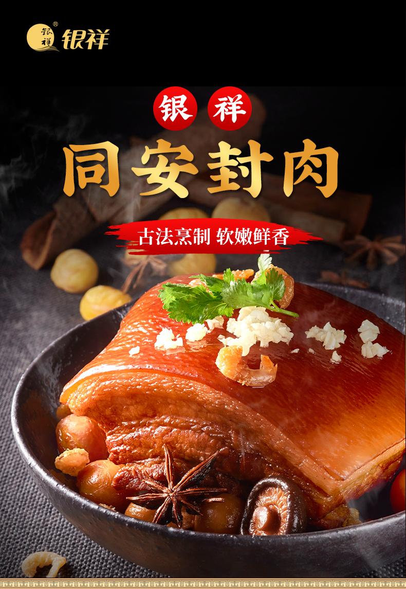 厦门特产 银祥 同安封肉 红烧肉 200g 天猫优惠券折后¥17.8包邮(¥22.8-5)