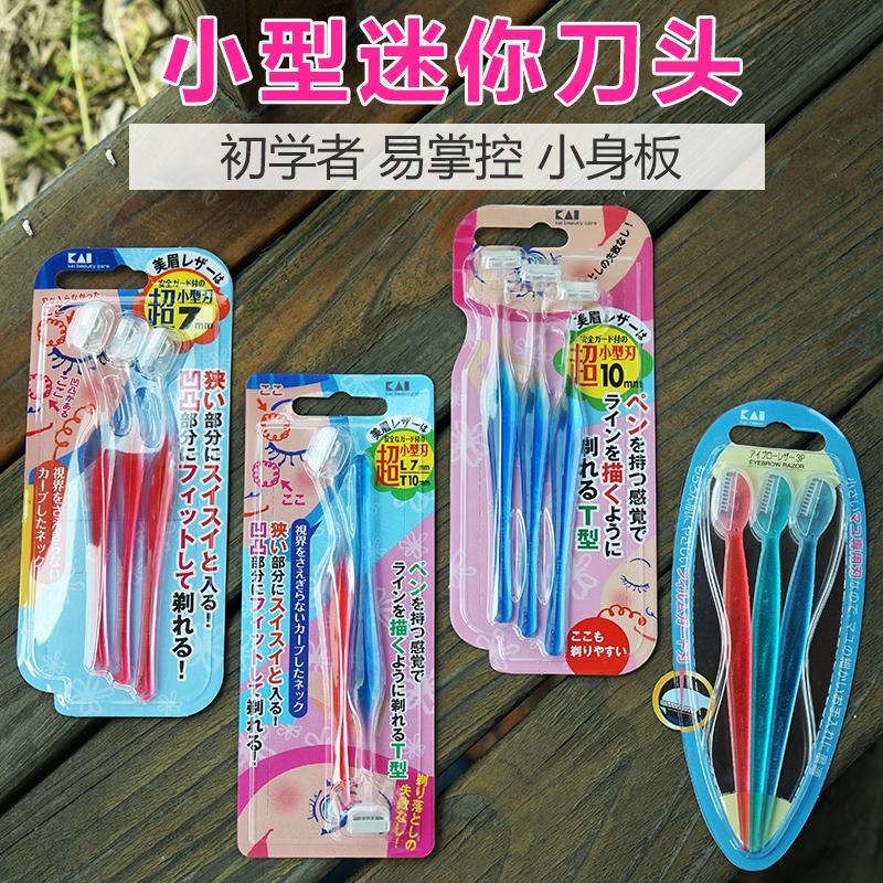 日本kai贝印修眉刀t+l套装初学者a套装迷你mini新手刮眉刀小号包邮