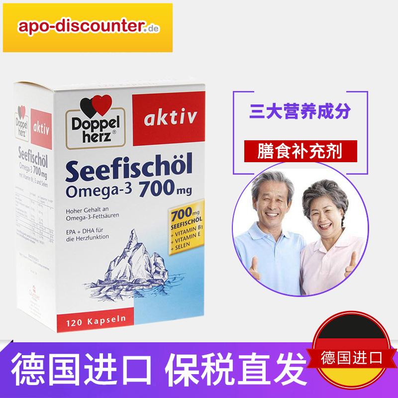 臨期白菜價!120粒 德國雙心 深海魚油Omega-3 700 mg膠囊