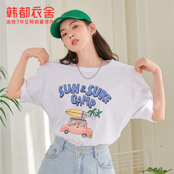 Handu Yishe 2021 summer new white top Xinjiang cotton short-sleeved printed T-shirt female loose OY9275 Yin