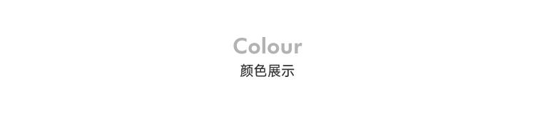 HO7173-颜色展示.jpg