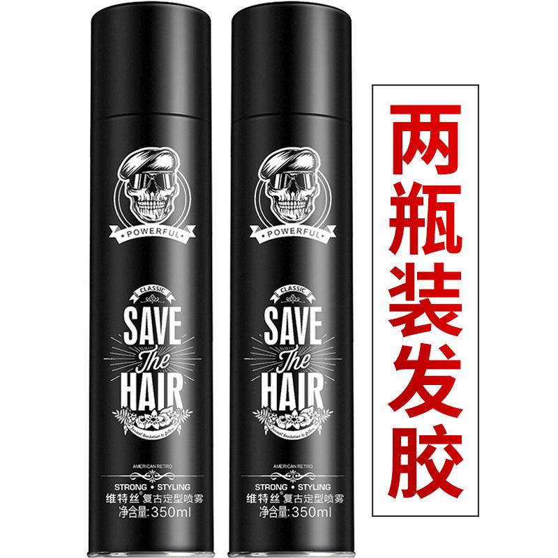 清香发胶干胶发型头发定型喷雾男女无味摩丝啫喱水膏保湿发泥发蜡