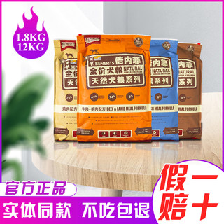 BENEfits Double Philippine Dried Dogs Food Chicken Eaters Pear Pear 12kg Fish Girl Small Size into Puppy Food
