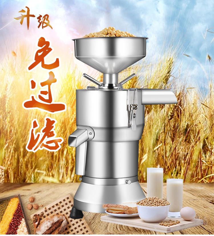 豆浆机商用大容量早餐店用现磨免过滤全自动渣浆分离家用豆花机详细照片