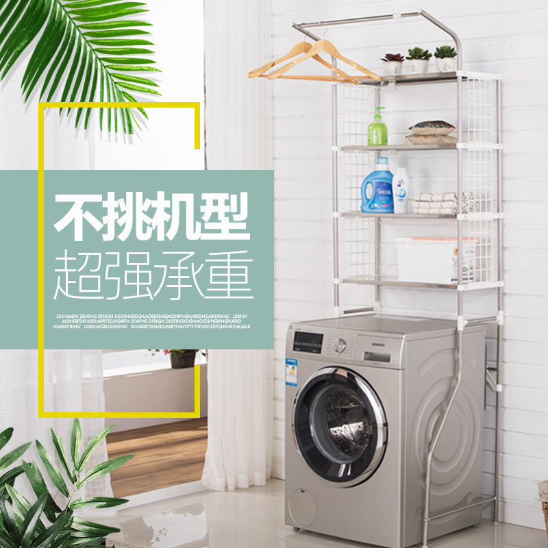 USD 59.86] Washing Machine shelf shelf drum flip balcony floor ...