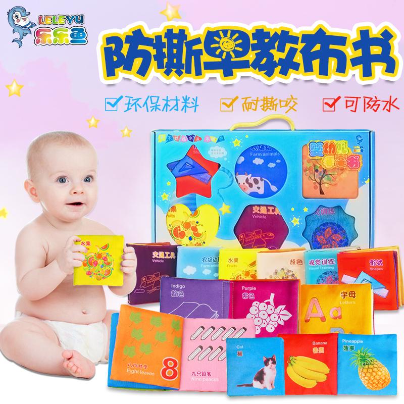 宝宝布早教卡片3-6个月婴儿启蒙玩具可水洗撕不烂健康儿童益智