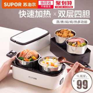 Supor heating lunch box can be plugged in. Office worker can take the rice cooker with him/her in the thermal cooking box
