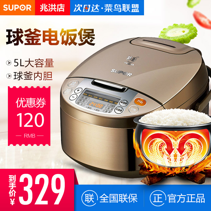 supor rice cooker english manual