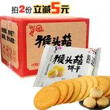 【青援】无蔗糖猴头菇饼干礼盒装1000g卷后12.8元包邮0点开始