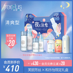 freeplus Fu Li-fang silk suit Moisturizing soft water and milk / fresh milk lotion for men and women in Japan