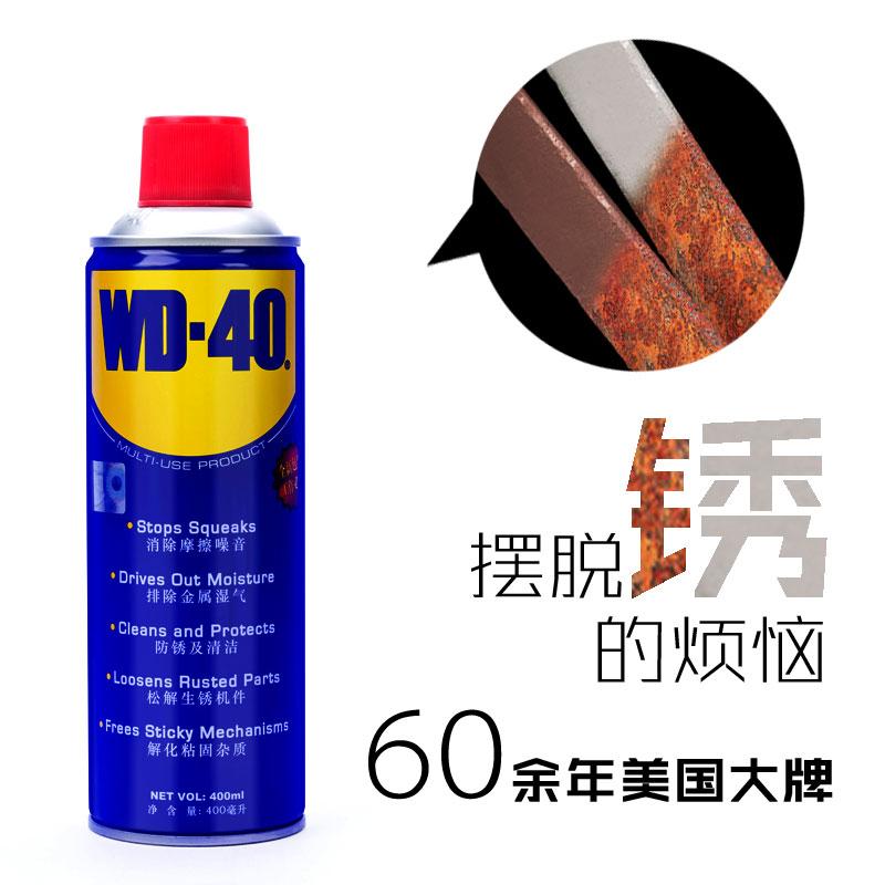 正品WD40防锈润滑剂WD-40除锈剂清洁剂自行车去锈剂汽车窗润滑油