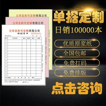 Receipt Custom Sales list two-linked delivery slip triple order sales List