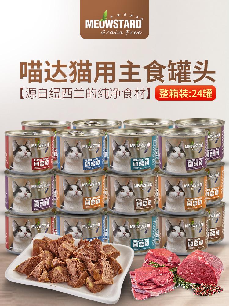 FCL Special - импорт консервов кошка мяу Дану Zealand новозеландских штапельного консервные банки 185г * 24 баночки влажной пищи из первоначального пика Изображение 1