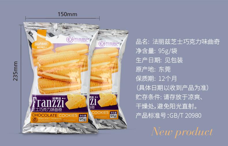 【第2件半价第3件0元】法丽兹95g网红零食芝士味夹心饼干曲奇组合
