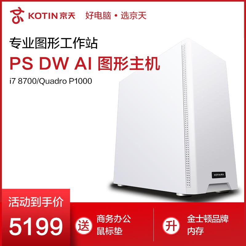 京天华盛I7 8700设计师专用电脑主机高配台式机3D图形工作站