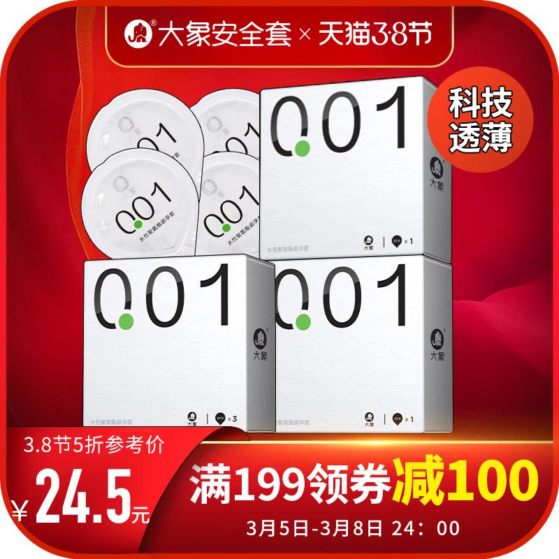 中国自造0.01mm!大象 玻尿酸避孕套 001x12只+002x9只+高潮女生2只+超薄3只