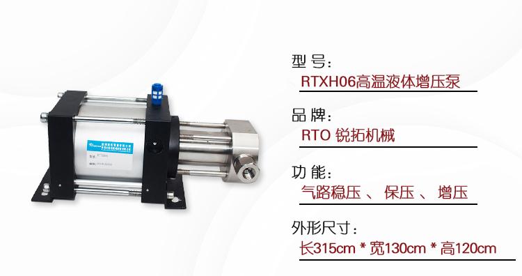 RTXH06高温高压管道液体增压泵详情页_02.jpg